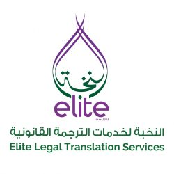 cropped-elite-legal-translation-logo-3
