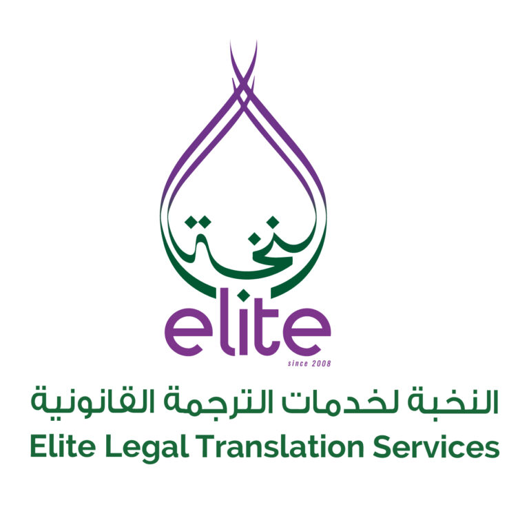 elite-legal-translation-logo.jpg